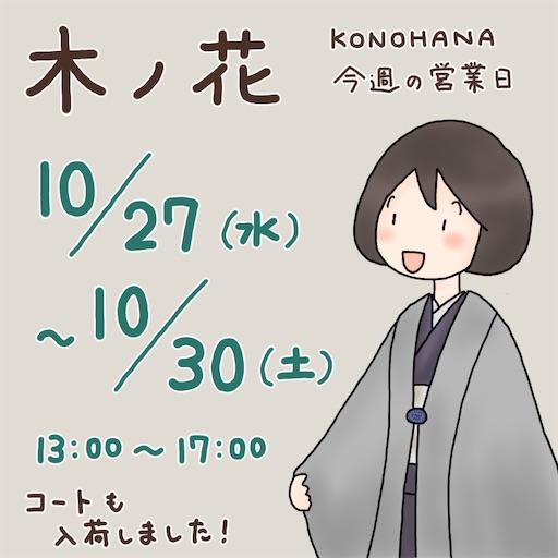 f:id:konohanaseki:20211025230339j:image