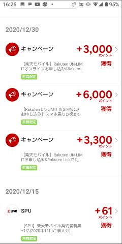 f:id:konohatan:20210128212125p:plain