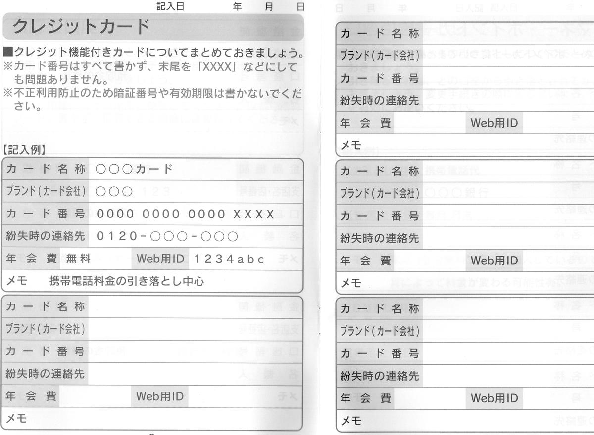 f:id:konohatan:20210527154521j:plain
