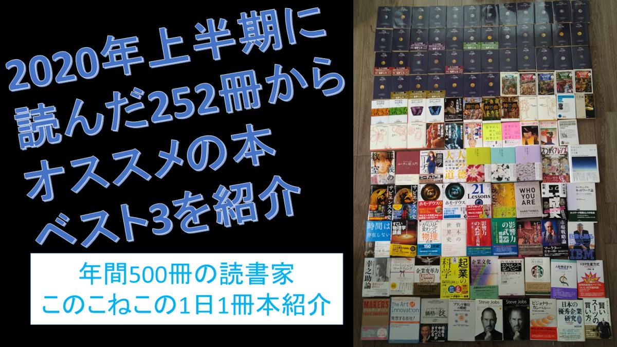 f:id:konokoneko5:20200711200814p:plain