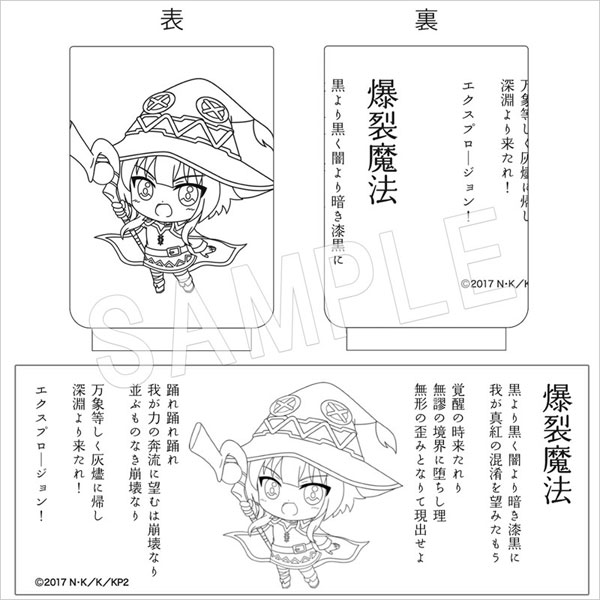 f:id:konosuba-goods:20170322215855j:plain