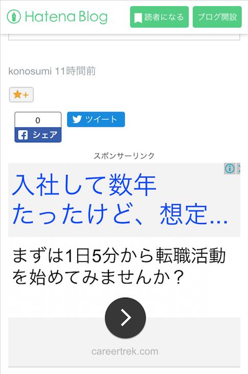 f:id:konosumi:20171015094430p:plain