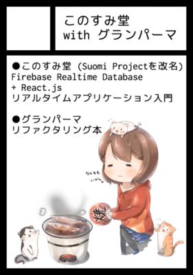f:id:konosumi:20180325002136p:plain