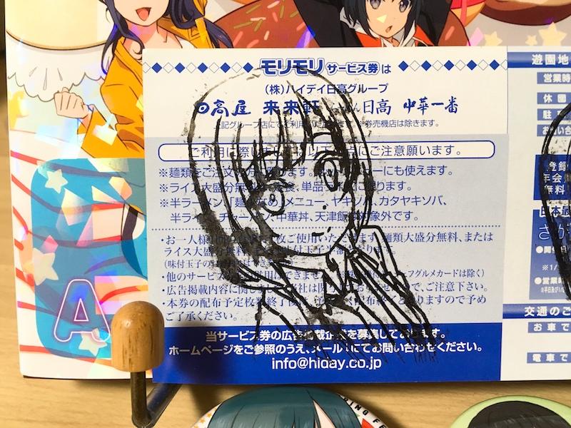 f:id:konosumi:20180428184727j:plain
