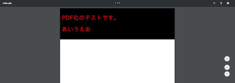 PHPでPDFを作成するphpwkhtmltopdfはまだまだ戦える - このすみろぐ