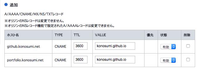 f:id:konosumi:20180701183511p:plain