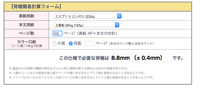 f:id:konosumi:20180929201312p:plain