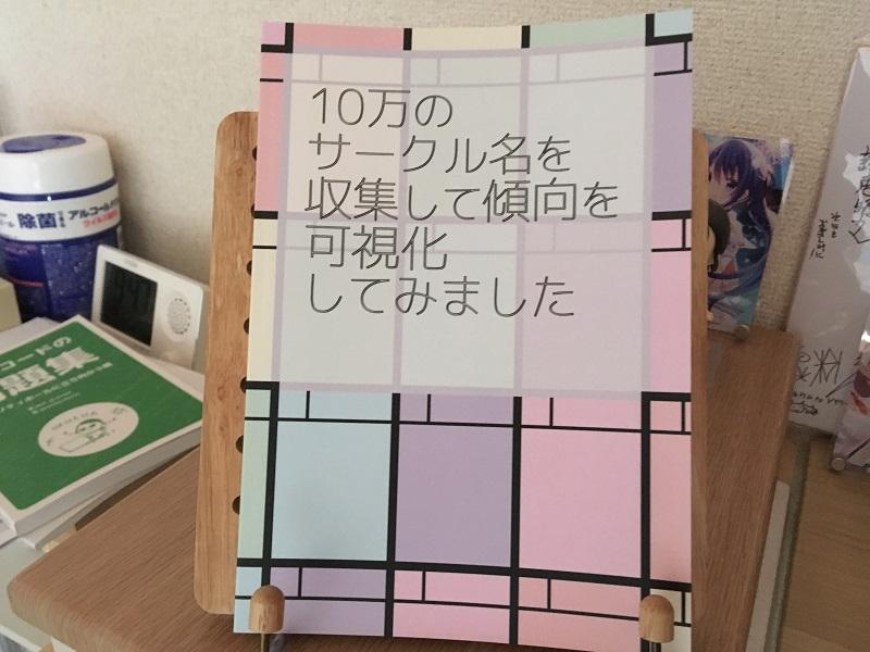 f:id:konosumi:20181020095747j:plain