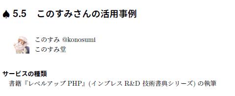 f:id:konosumi:20190310120016p:plain
