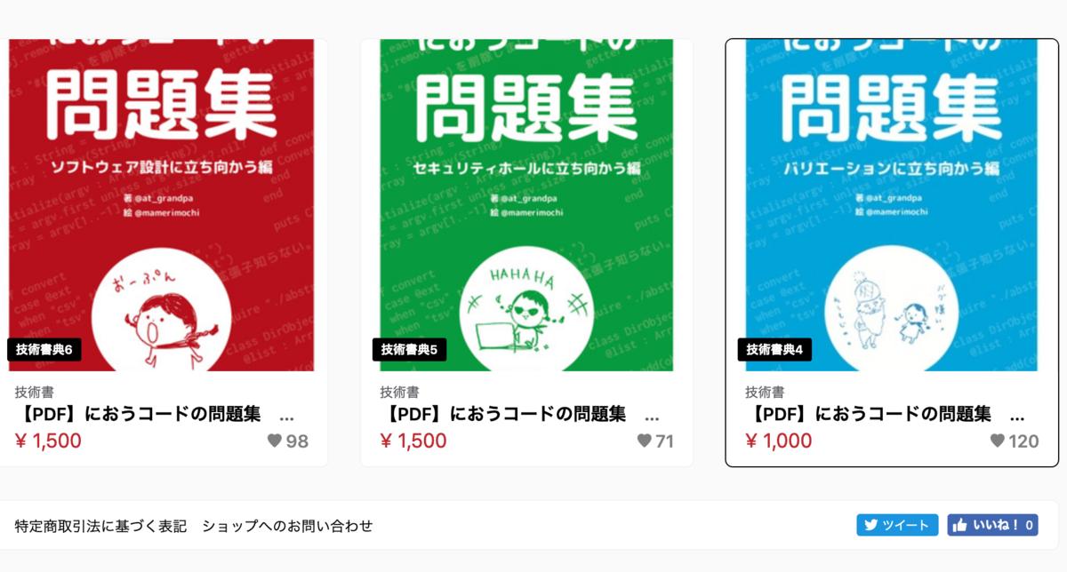 f:id:konosumi:20190616153456p:plain