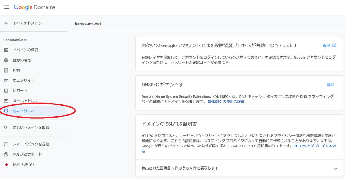 f:id:konosumi:20210512011551p:plain