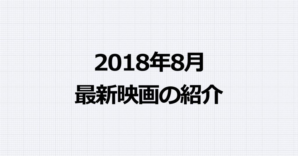 f:id:konotaka:20180801171111p:plain