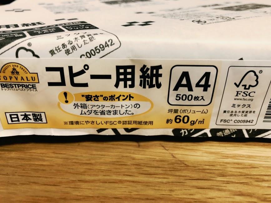 f:id:konotokiroku:20190430205707j:plain