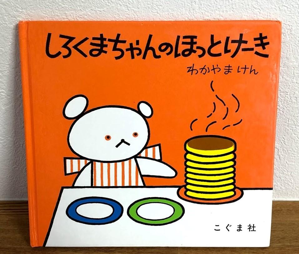 「しろくまちゃんのほっとけーき」絵本
