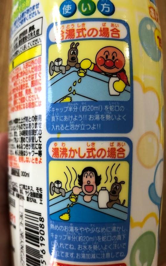 アンパンマンあわ入浴剤のパッケージ「使い方」
