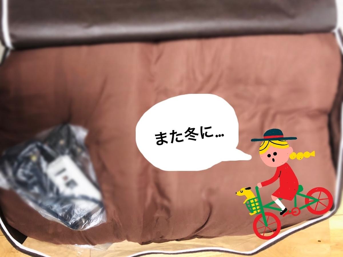 ニトリのふとん袋でコタツ布団を収納