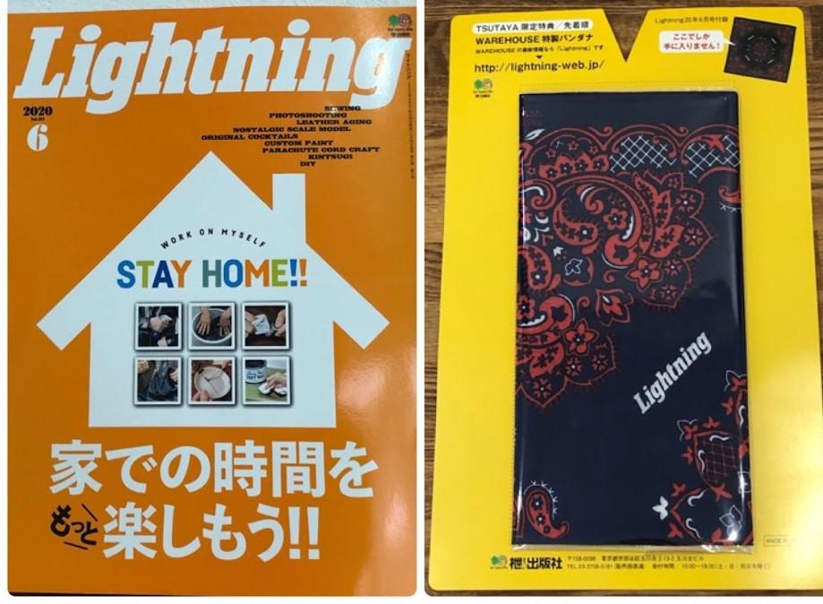Lightning(ライトニング)6月号TSUTAYA限定・バンダナ