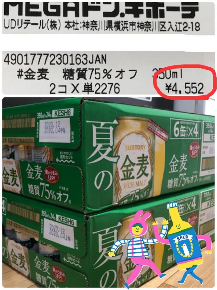 「サントリー金麦・糖質OFF」350ml・2ケース