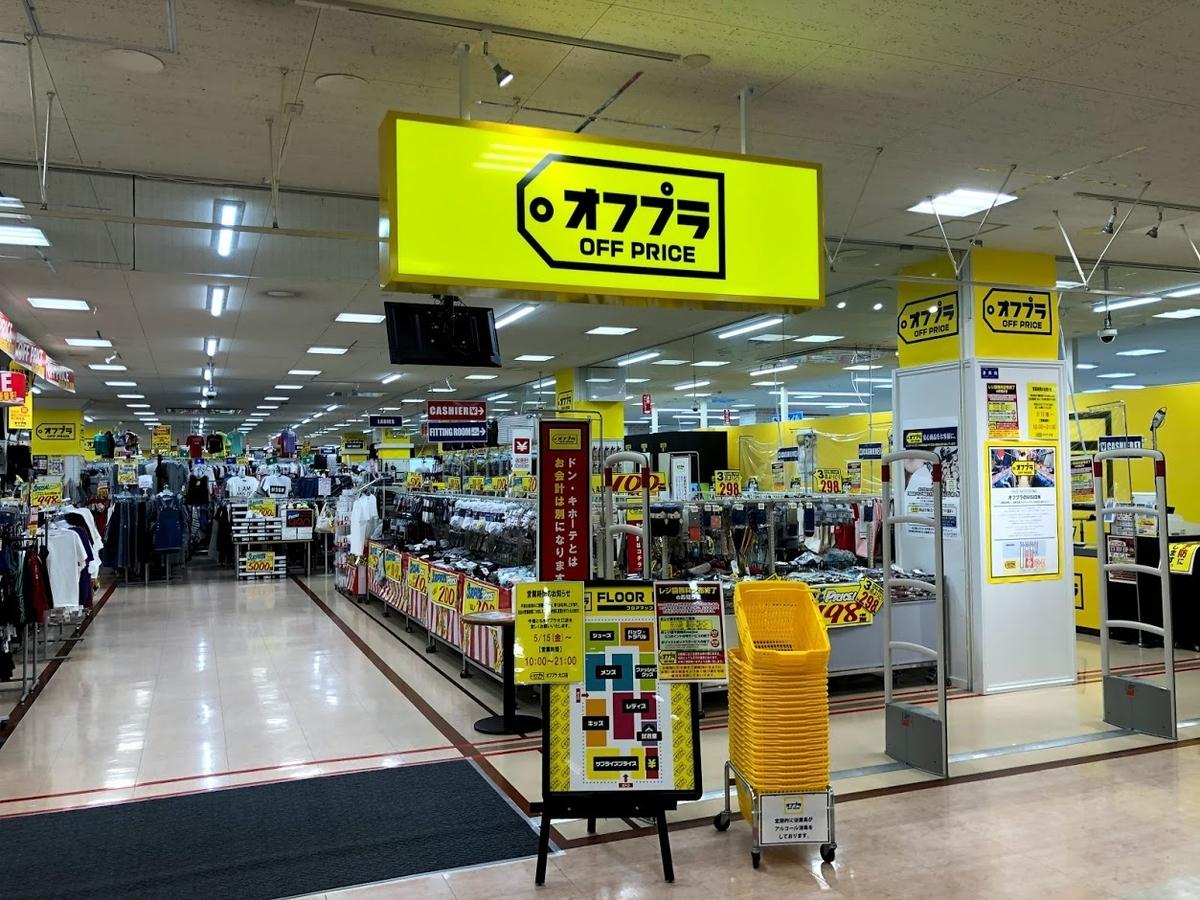 「オフプライスストア」オフプラメガドン・キホーテユニー大口店の入り口