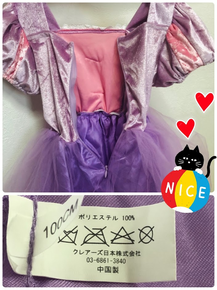 クレアーズ購入品・ラプンツェル風ドレス(3歳100㎝)背中ファスナー