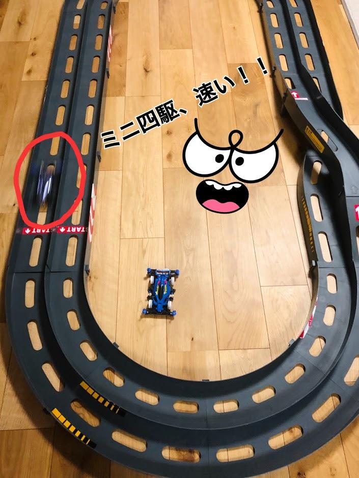 ミニ四駆をサーキットコースで走らせてみると、速い!