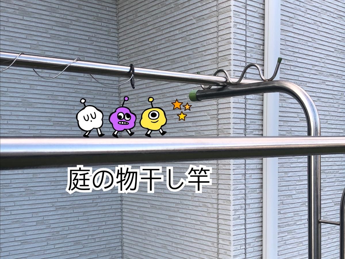 杉山金属「どこでも洗濯リング」を物干し竿に設置しています!