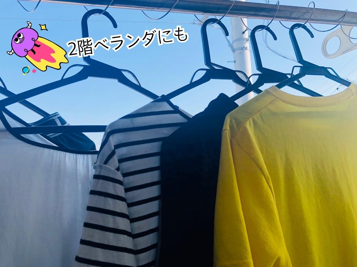杉山金属「どこでも洗濯リング」を設置した物干し竿で洗濯物を干し!ベランダ