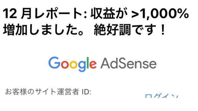 Googleアドセンス絶好調です!メール