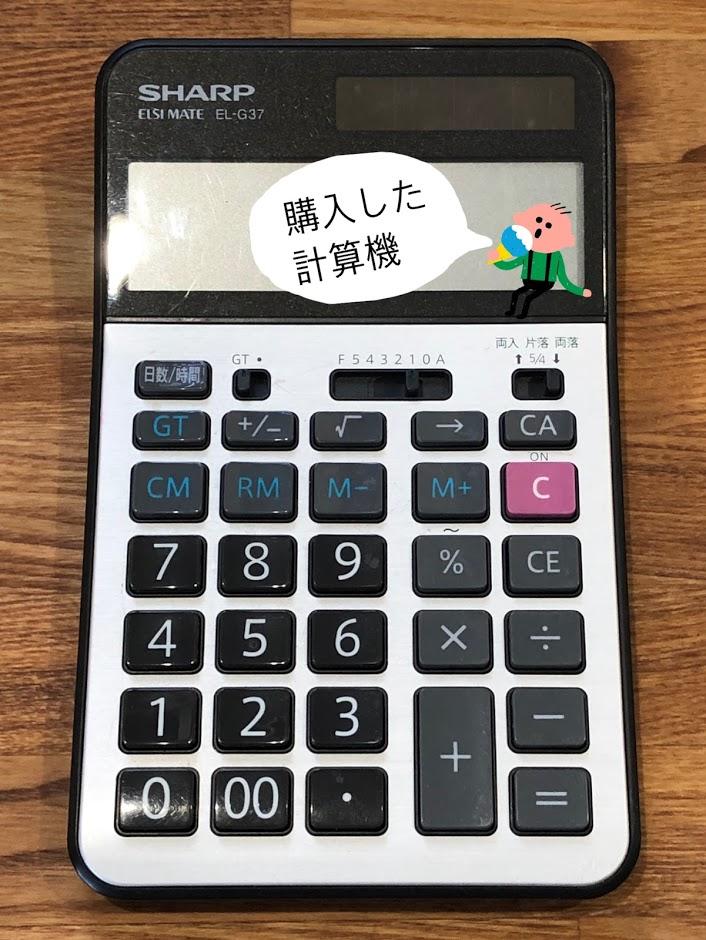 職業訓練校で簿記・税法を勉強する際、購入した電卓(計算機)