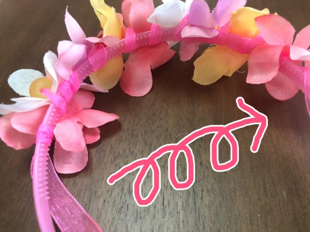 花とビーズを通したリボンをカチューシャにグルグルと巻く(花カチューシャ手作り)