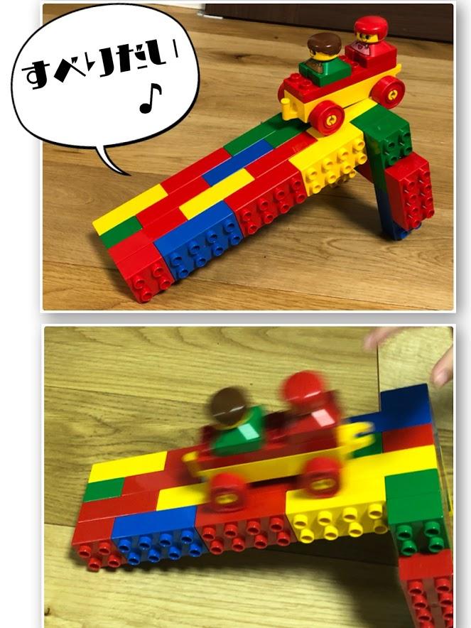 レゴデュプロ作品「すべり台」ちゃんと滑ります!
