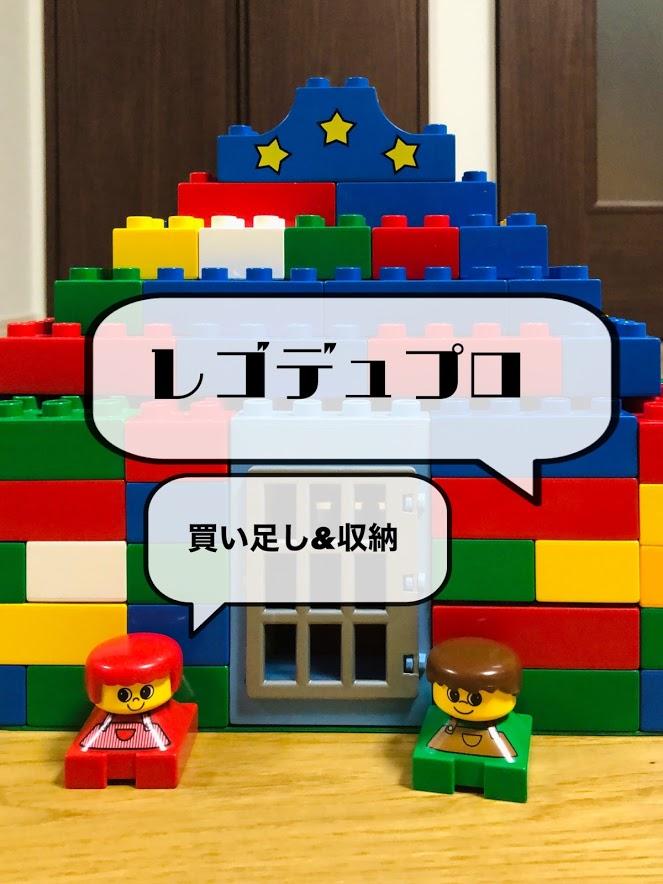 レゴデュプロ(LEGO DUPLO)我が家の買い足し&収納方法
