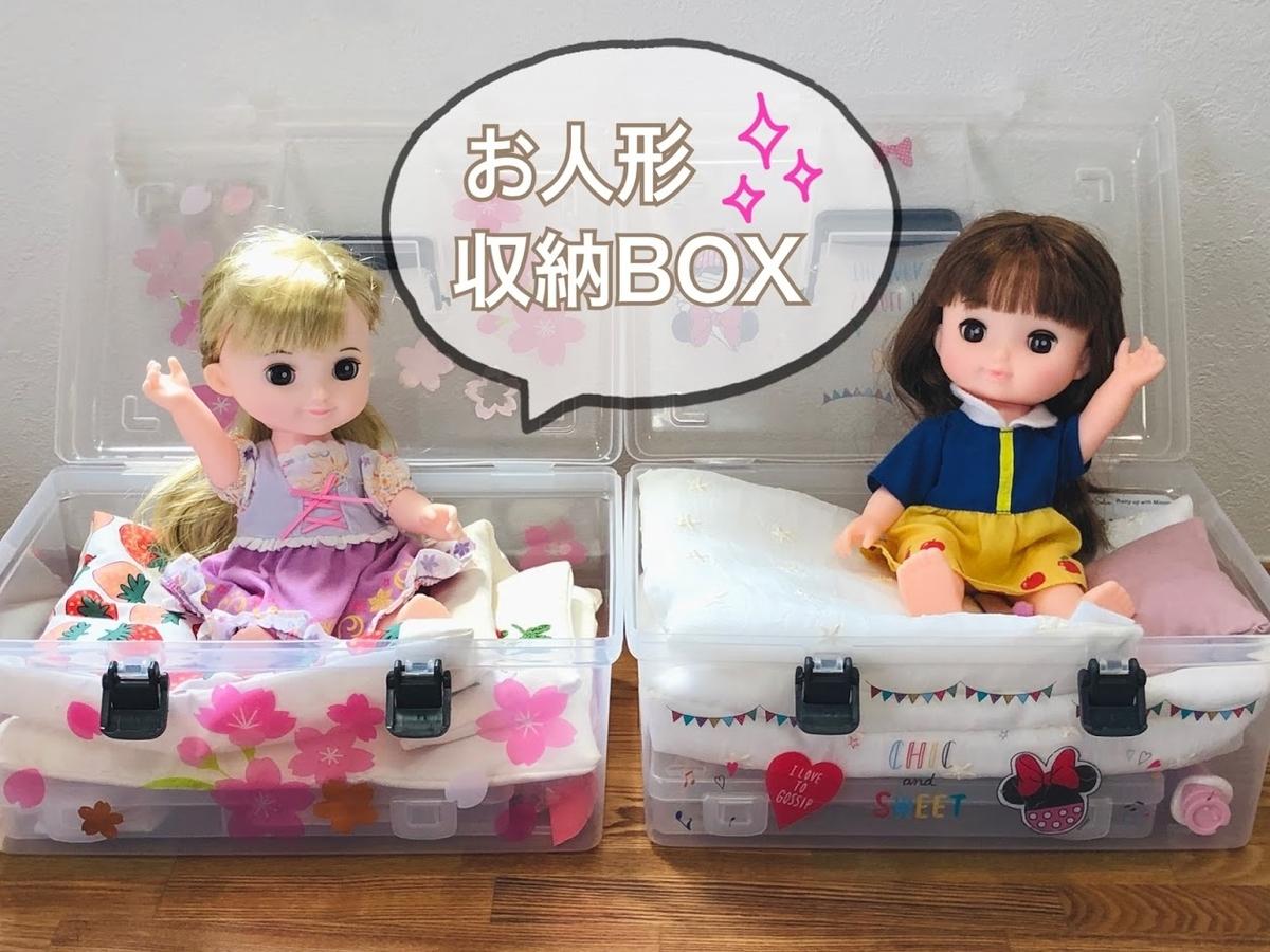 お人形の収納BOXをダイソーで購入!ソランちゃん・コルネちゃん、メルちゃんにもおすすめ