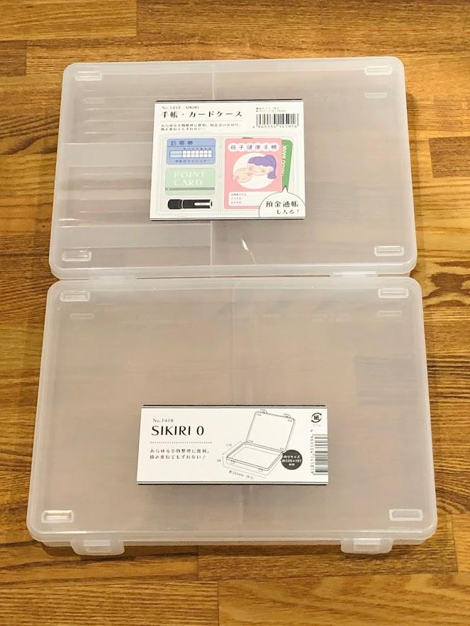 【セリアで購入】「SIKIRI」シリーズの収納ケース2種