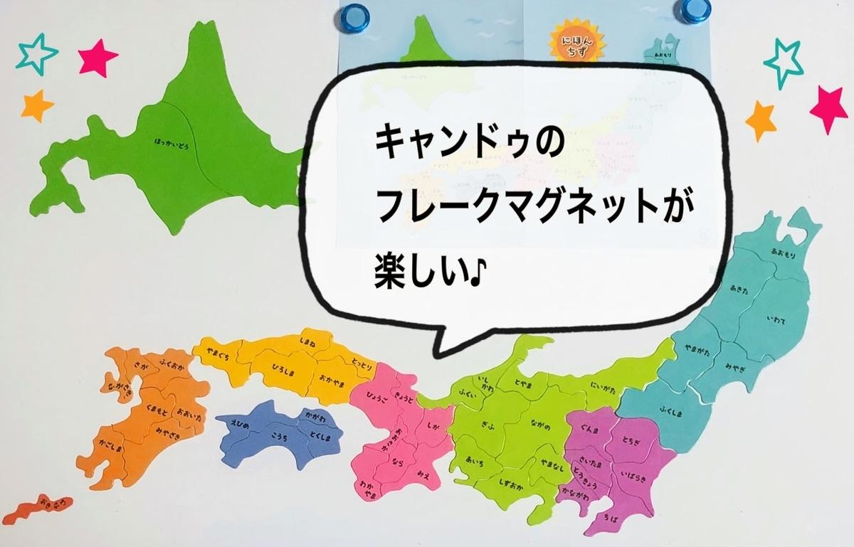 キャンドゥのフレークマグネットが楽しい!(日本地図)