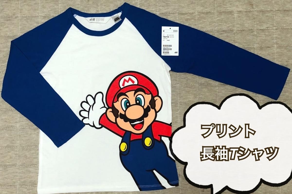 【H&M】スーパーマリオ長袖Tシャツ