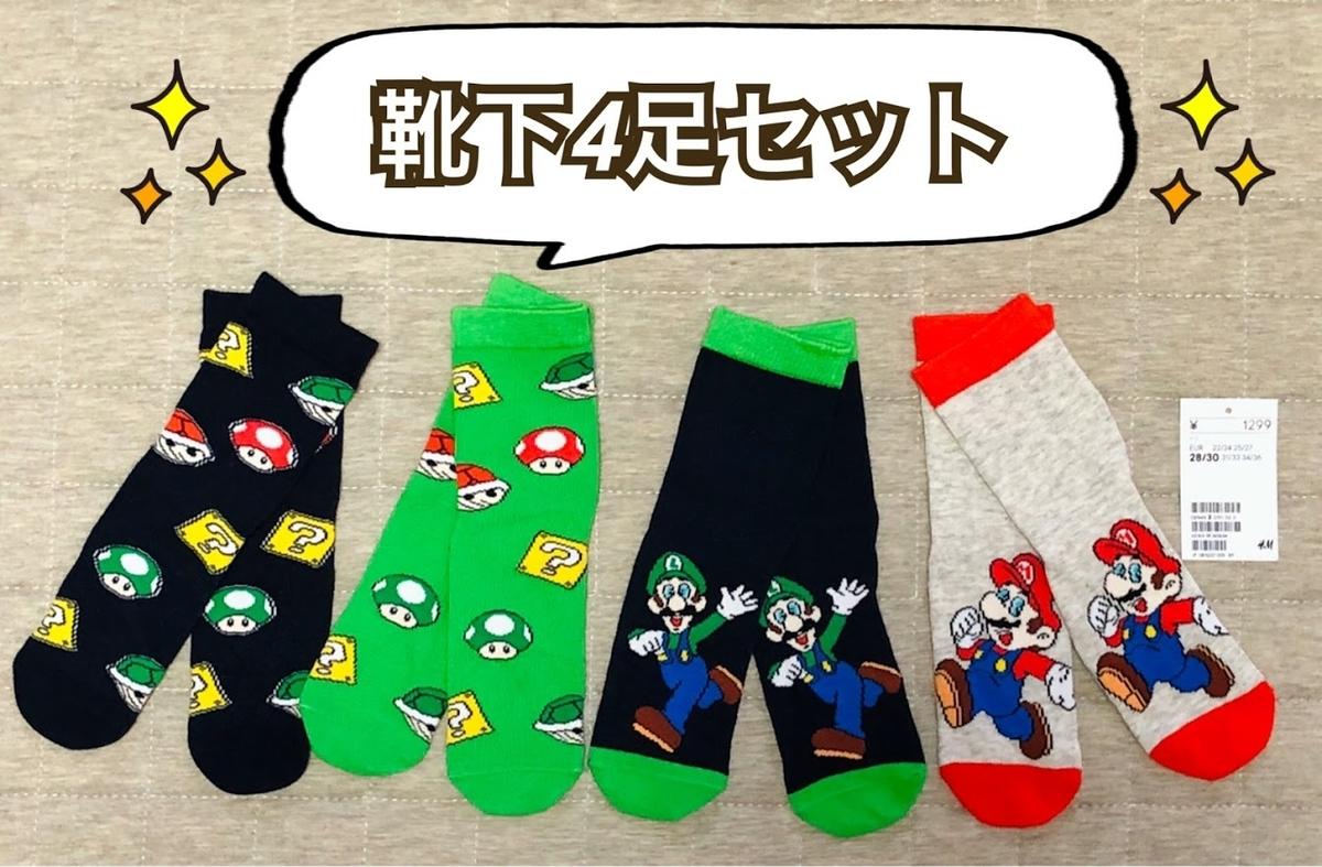 【H&M】スーパーマリオの靴下4足セット♪