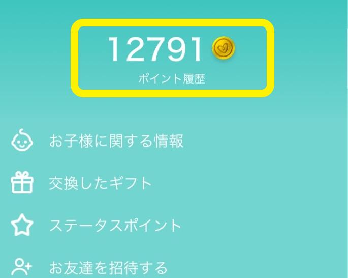 (パンパースアプリ画面)3年以上貯めたポイント数