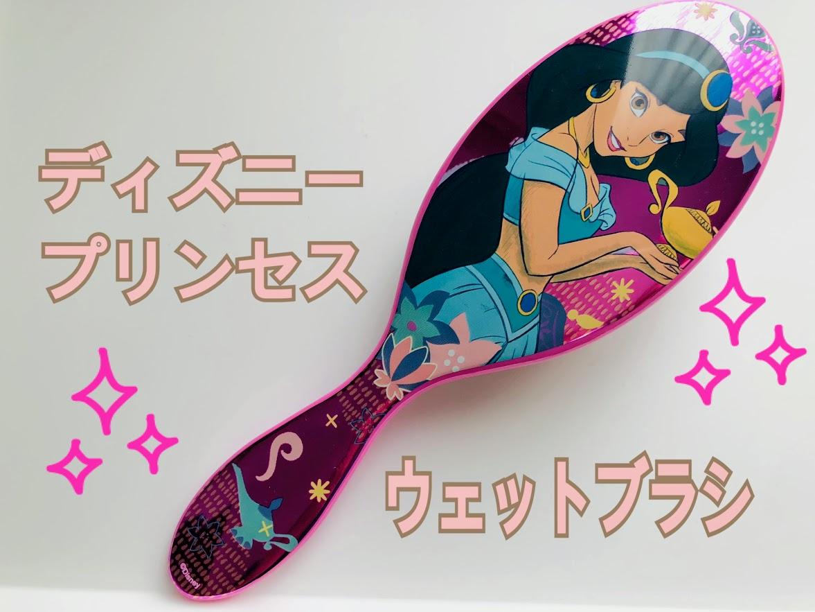 ディズニープリンセスのウエットブラシは、可愛くて使い心地も良い♪