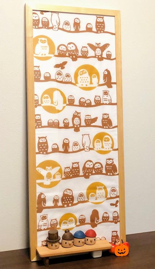 秋の玄関のインテリア「縁起ふくろう」手ぬぐい飾り