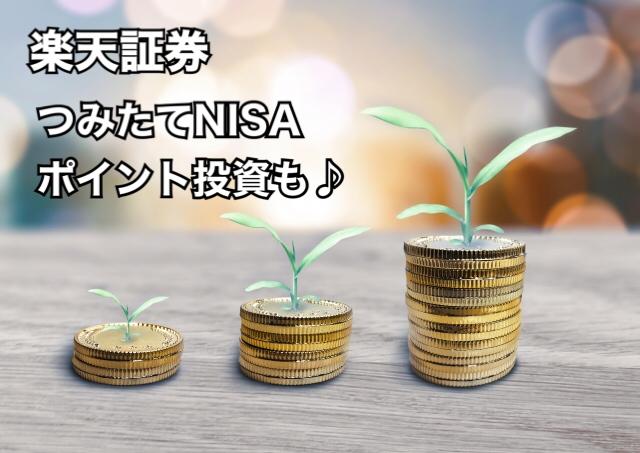 楽天証券でクレジット決済でつみたてNISA!ポイント投資も利用中!
