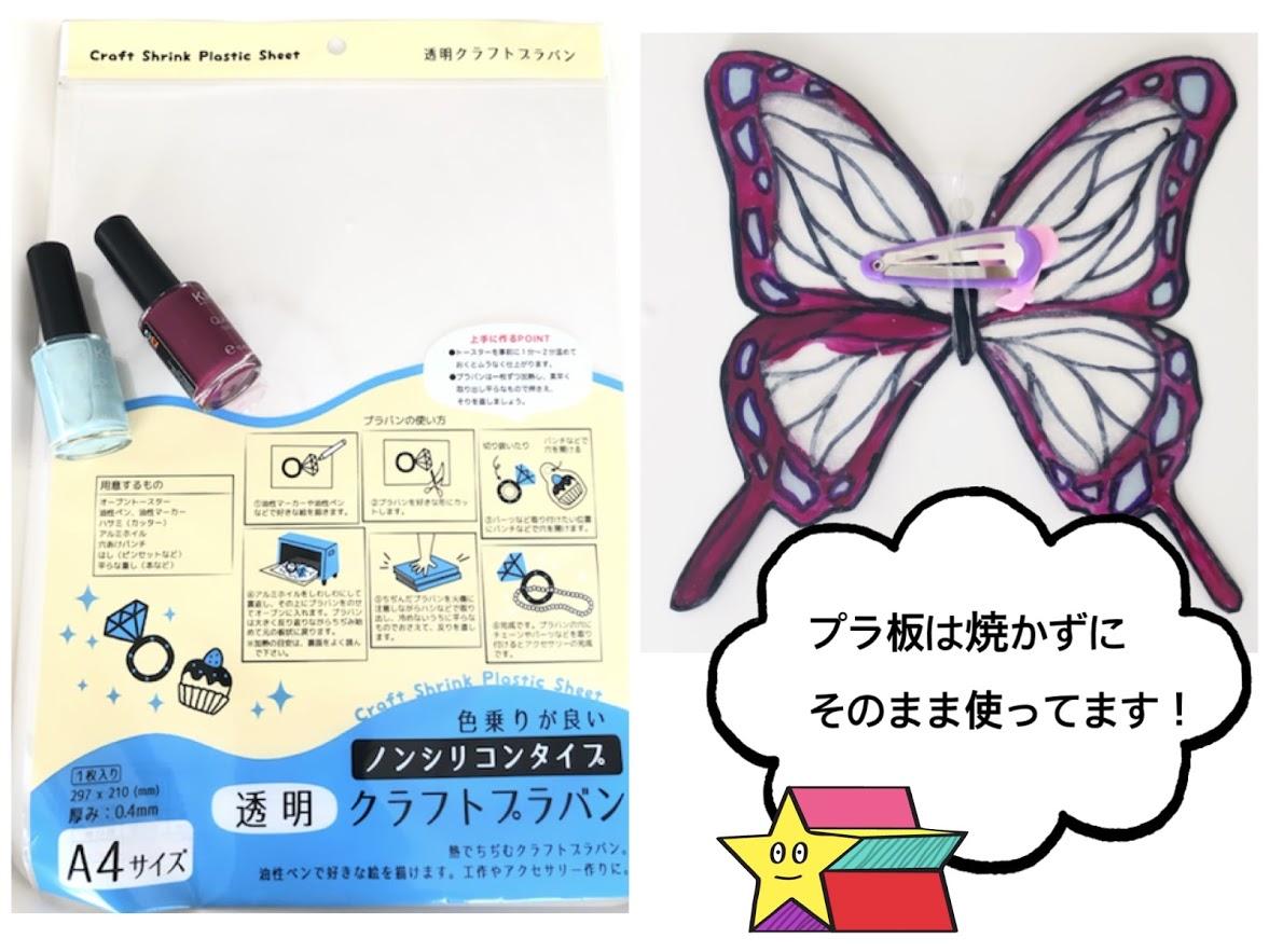 【セリア】鬼滅の刃・胡蝶しのぶの髪飾りはプラ板で手作り