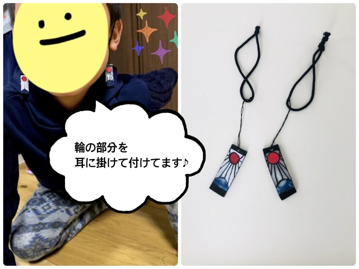 【100均】炭次郎の耳飾り(子ども用)プラバン