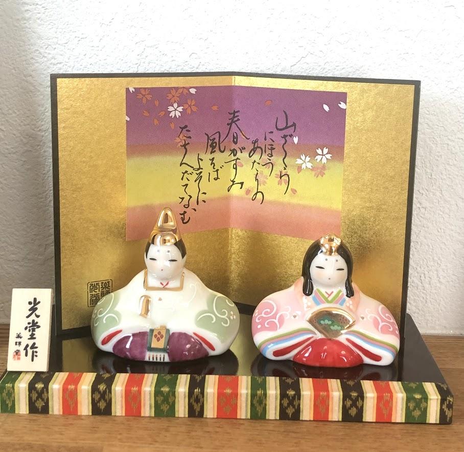 コンパクトな陶器製のお雛様(薬師窯)