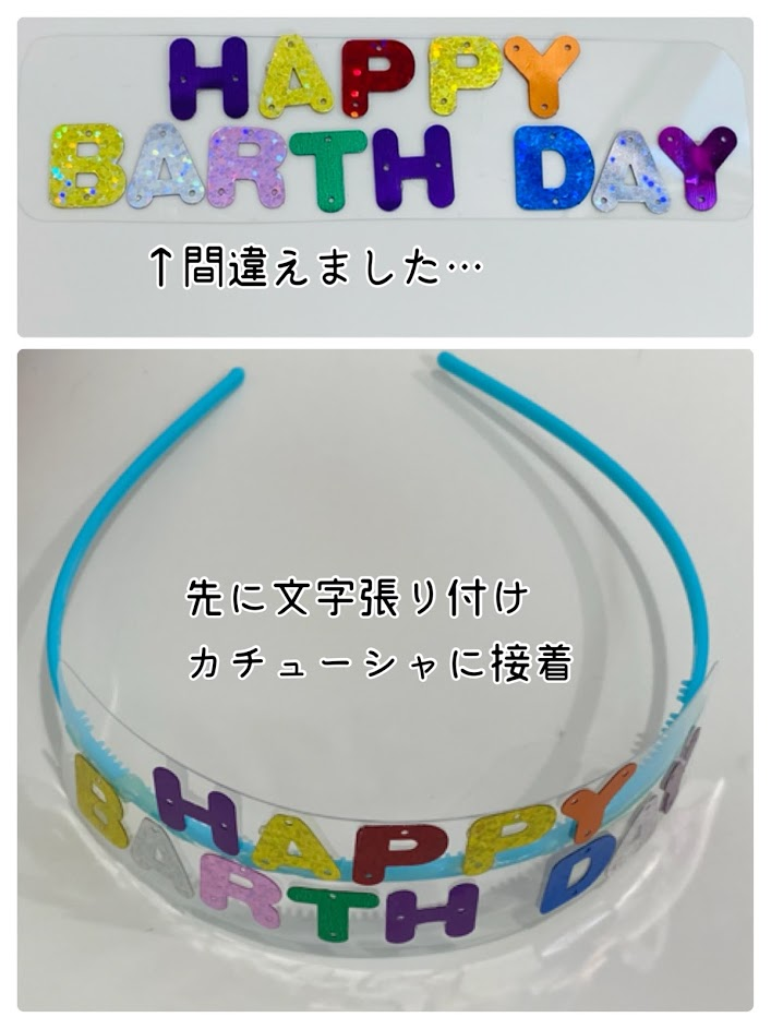 【セリアで手作り】誕生日の髪飾り*happybirthdayカチューシャ