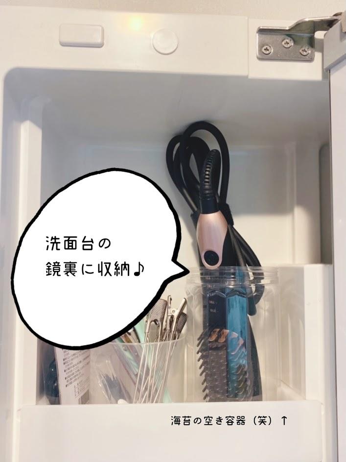 「アゲツヤミニブラシ」洗面台の鏡裏の棚に収納!