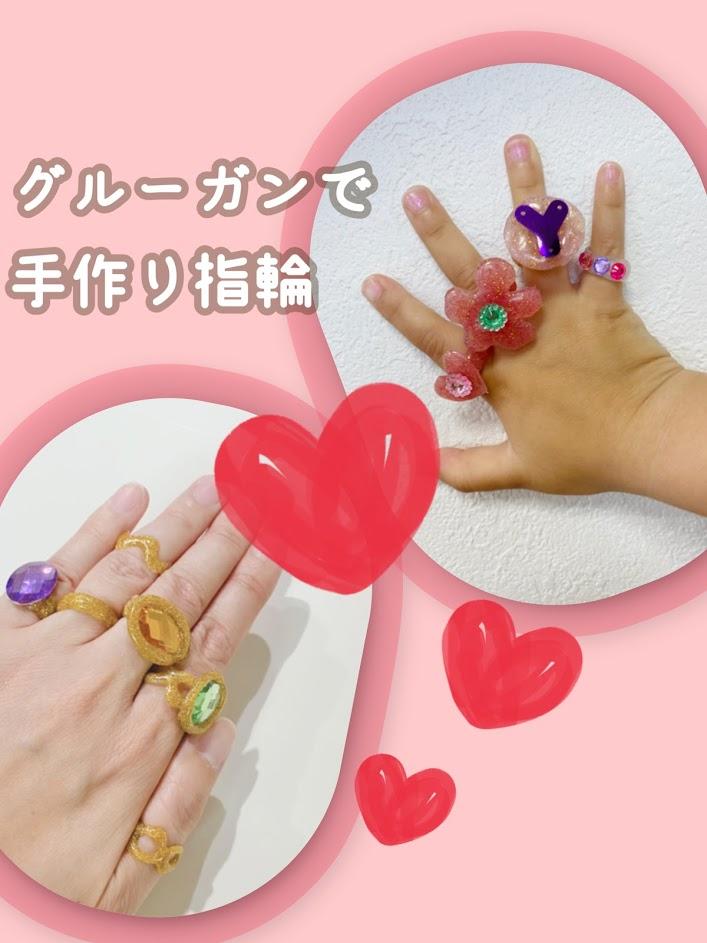 【ダイソー】グルーガンで作るハンドメイド指輪リングやブレスレット