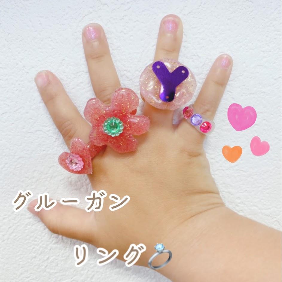 【ダイソー】グルーガンで手作りハンドメイド指輪リング(子ども)