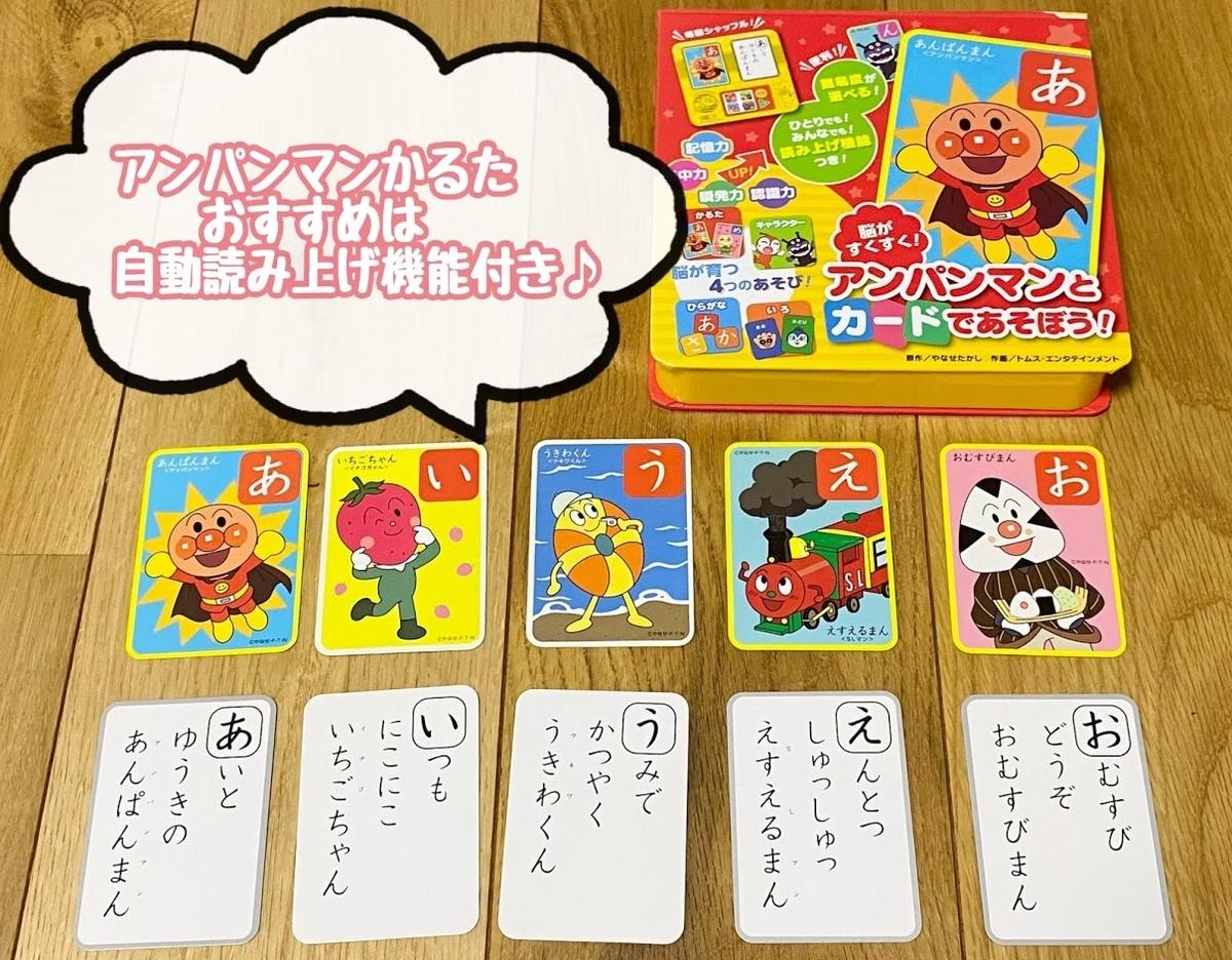 アンパンマンかるたのおすすめ!自動読み上げ機能付き「脳がすくすく!アンパンマンとカードであそぼう!」」