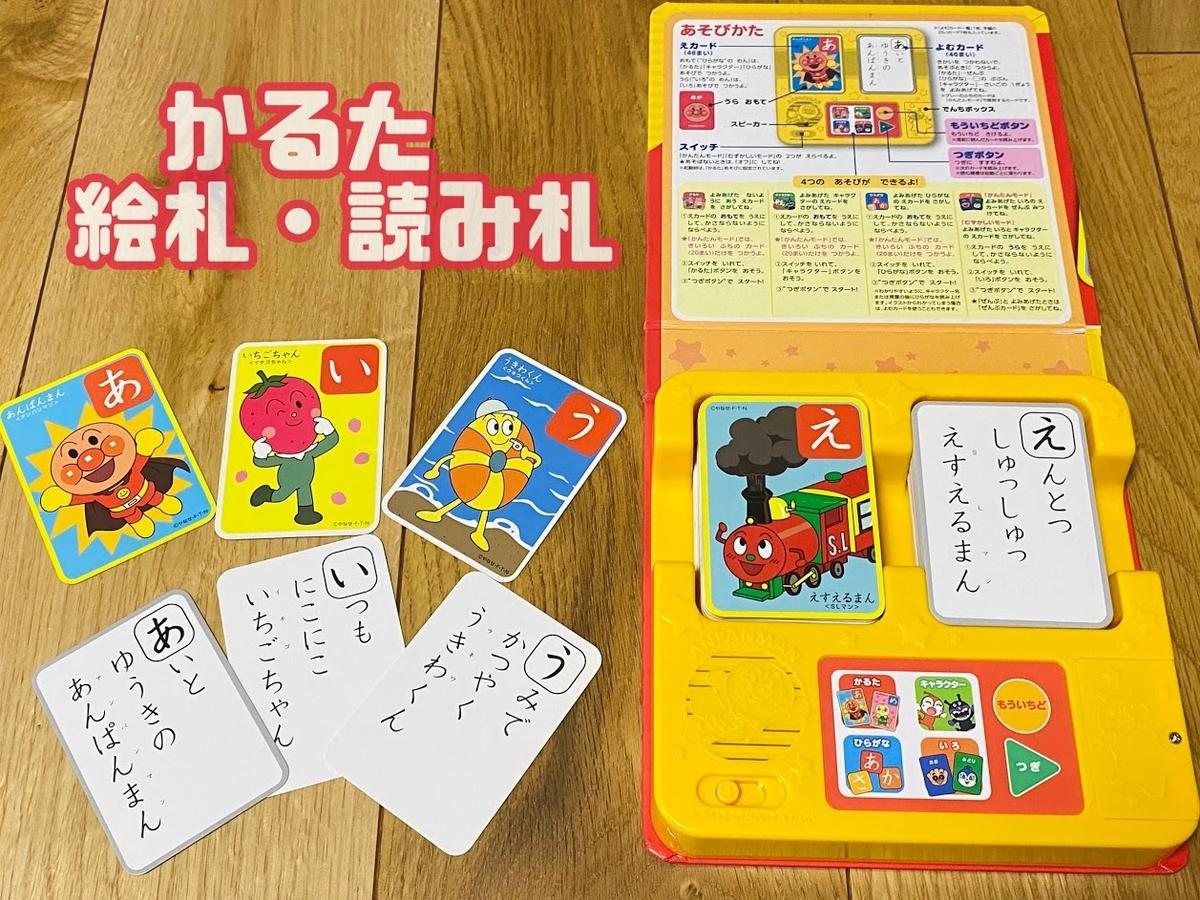 アンパンマンかるたのおすすめ!読み札・絵札「脳がすくすく!アンパンマンとカードであそぼう!」」
